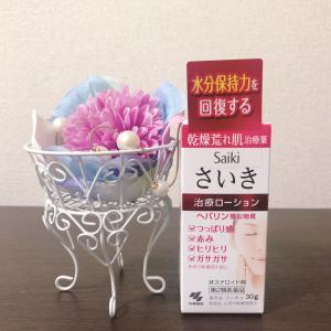 【RSP74】さいき治療ローション 小林製薬(サンプル百貨店)