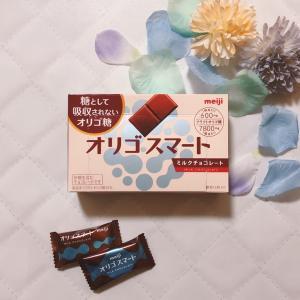 【RSP74】オリゴスマートミルクチョコレート 明治 (サンプル百貨店)
