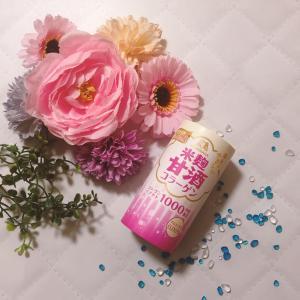 【RSP74】森永のやさしい米麹甘酒コラーゲン 森永製菓(サンプル百貨店)