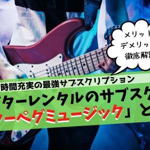 【評判どうなの?】ギターレンタルのサブスク「スターペグミュージック」とは?