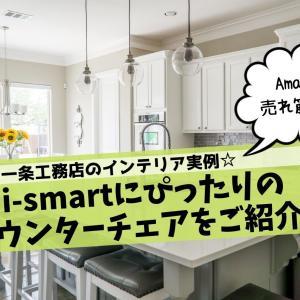 【一条工務店】i-smartに合うおしゃれなカウンターチェアを紹介!【インテリア実例】