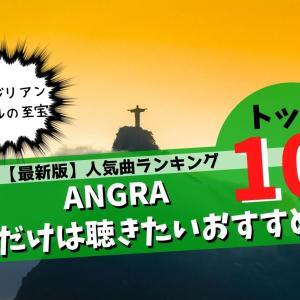【2020年最新版】ANGRAのおすすめ人気曲【ランキングTOP10】