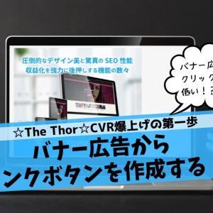 【The Thor】バナー広告をリンクボタンに変更する方法!簡単4ステップ!