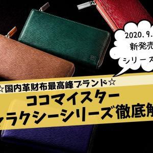 【売切必至!】ココマイスター革財布新商品「ギャラクシーシリーズ」徹底解説!