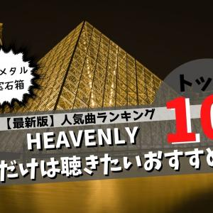【2020年最新版】HEAVENLYのおすすめ人気曲【ランキングTOP10】
