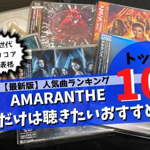 【保存版】AMARANTHEのおすすめ人気曲【ランキングTOP10】