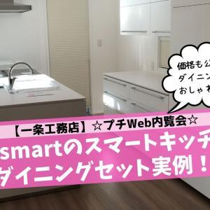 【一条工務店】i-smartスマートキッチンに合う我が家のダイニングセットを公開!プチ内覧会!