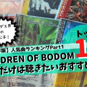 CHILDREN OF BODOM(チルドレンオブボドム)のおすすめ人気曲ランキングTOP10