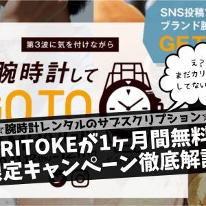 【期間限定】KARITOKEを1ヶ月無料で利用できるキャンペーンが熱い!