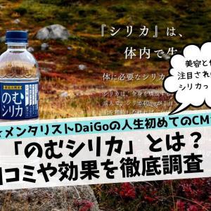 飲むシリカ?DaiGo絶賛シリカ水の口コミ、評判を徹底検証!【薬剤師もおすすめ?!】