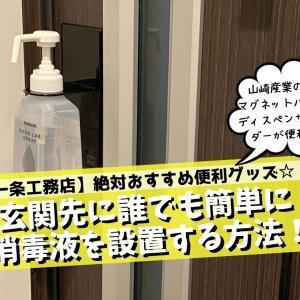 【一条工務店】玄関にtowerマグネットディスペンサーで消毒液を設置!気になる口コミは?
