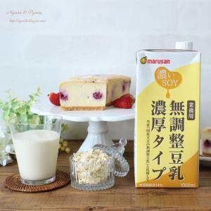 無調整豆乳のカッテージチーズで作るベイクドチーズケーキ!