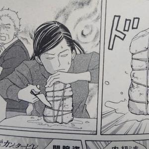 のだめカンタービレ18巻~【Ver.A-3】牛肉の煮込み~