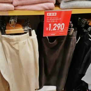 セールで1290円!UNIQLO&楽天で買ったプチプラコーデュロイスカート着回しコーデ♪