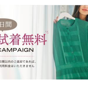 明後日まで!ファッションレンタル無料お試しキャンペーンに滑り込みで申し込んでみた♪