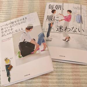 おしゃれ初心者でもわかりやすい骨格診断本♪30代ママに人気のコーディネート本。