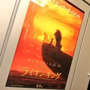 """子連れで映画""""ライオンキング""""観てきました☆幼稚園年長と小2の子供は飽きずに楽しめた?"""