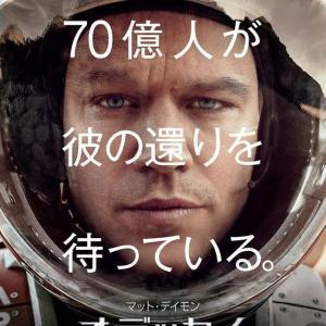「オデッセイ」宇宙飛行士ワトニーの火星漂流記。その困難の乗り越え方に共感・涙・爆笑!!マットデイモン主演、リドリー・スコット監督映画【感想】