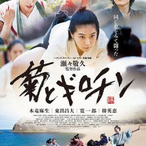 「菊とギロチン」若者たちが自由と平等を求める姿に感動!大正時代の日本で女相撲とアナーキストが出会うとき。彼らの描く世界は叶えられたのか。木竜麻生主演。日本映画【感想】