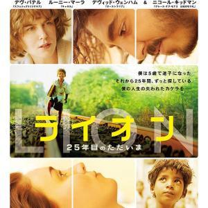 「LION/ライオン~25年目のただいま~」家族と再会できない迷子たちへの新たな希望。無条件で愛情を注ぎ続ける母たちが生み出す奇跡の実話。デヴ・パテル主演映画【感想】