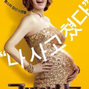 韓国映画「グッバイ・シングル」出産しなくても家族ができる!未婚率の高さと出生率の低さを笑え!新しい家族の形を提案するハートウォーミングコメディ映画。キム・ヘス主演【感想】