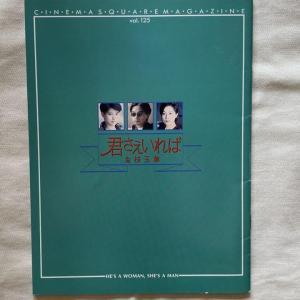 映画パンフレット販売-ミニシアター系映画編-【中古】1990年代以降の旧作・洋画を中心に販売しています【その18】