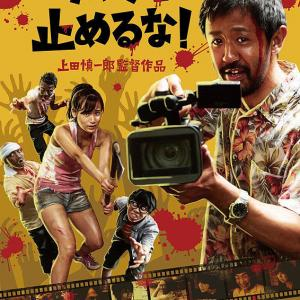 「カメラを止めるな!」最高に笑えるゾンビ映画!!映画はB級でもスタッフとキャストの情熱は一流!そんな彼らの愛情に涙。上田慎一郎 監督・脚本作品【感想】
