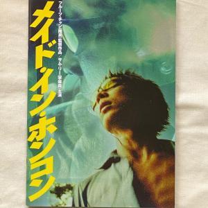 映画パンフレット販売-ミニシアター系映画編-【中古】1990年代以降の旧作・洋画を中心に販売しています【その33】