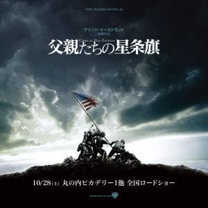 「父親たちの星条旗」有名すぎる戦場写真に載り、英雄に祀り上げられてしまった若者たちを描く。果たして戦場の英雄とは?クリント・イーストウッド監督映画【感想】
