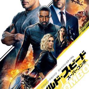 全米映画ランキング(8/9~8/11)先週に引き続き1位は人気シリーズスピンオフ!「ワイルド・スピード/スーパーコンボ」!その他5本の新作がランクイン!【予告編あり】