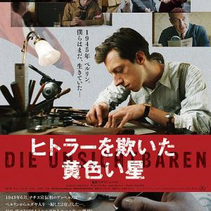 「ヒトラーを欺いた黄色い星」第二次世界大戦下のベルリンで終戦まで潜伏していたユダヤ人たちの記録。危機的状況でこそ見える人間性。ドイツ映画【感想】