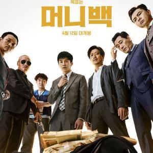 韓国映画「7人の追撃者」フリーター、刑事、政治家、殺し屋…が大金を奪い合い!?その浅ましい争いから見えてくる社会の空しさとは…。キム・ムヨル主演 社会風刺コメディ【感想】