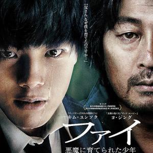 韓国映画「ファイ 悪魔に育てられた少年」5人の犯罪者である父に育てれらた少年の悲運を描くサスペンス映画。少年の成長と心の葛藤が切ない。ヨ・ジング主演作品【感想】