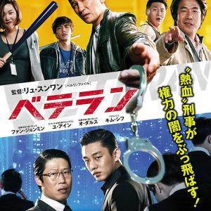韓国映画「ベテラン」財閥の不祥事を摘発する刑事の奮闘を描いた社会派エンターテインメント。なぜ切り込むことができないのか。そこにある闇とは。ファン・ジョンミン主演【感想】