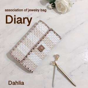 【募集】「Diary」(ダイアリー)レッスン詳細♡