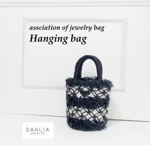 〇十年ぶりの編み物でも大丈夫。可愛いバッグが完成しますよ♡