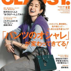 本日発売「CLASSY」に当サロンが掲載されました♡