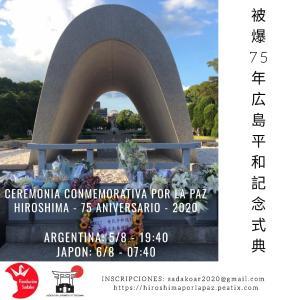 広島平和記念式典遠隔参列アルゼンチンをはじめスペイン語圏の人達と遠隔参列しよう!Ceremonia Conmemorativa por La Paz Hiroshima EN LINEA