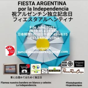 #FiestaArgentina アルゼンチン独立記念日記念日本時間7月10日朝フィエスタアルヘンティナ開催 #アルゼンチンに行きたい2021 #ArgentinaJapon