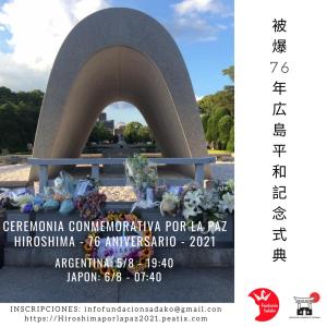 広島平和記念式典、長崎平和祈念式典アルゼンチンをはじめスペイン語圏の人と遠隔参列企画2021年