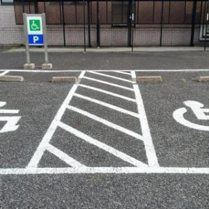 車いすマークの駐車場の使い方、分かりづらいですよね?