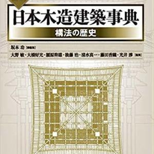 日本木造建築辞典 構法の歴史