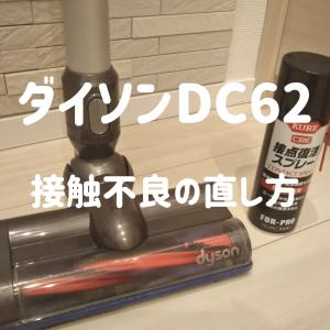 5年使ったダイソンコードレス掃除機DC62が接触不良!接点復活スプレーがおすすめ!