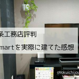 一条工務店評判i-smartを建てた感想、3年住んでみて思ったこと