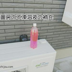 一条工務店の床暖房を使う際の注意点は!?不凍液の補充をしました、今日の夜からONします!