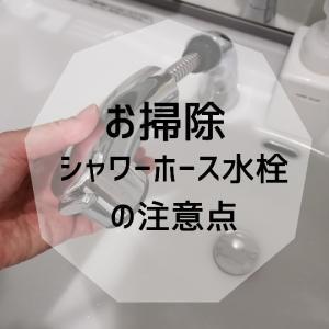 お掃除の水かけ注意!シャワーホース水栓の落とし穴!