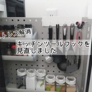 一条工務店i-smartキッチンを3年使って後悔・不満を感じていたところをちょこっと交換しました!
