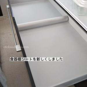 【一条工務店キッチン収納】食器棚シート【比較】おすすめはニトリ、IKEA、100均