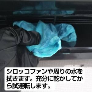 【エアコン掃除】ほこりカビだらけ!家にある物で出来る本格掃除のやり方