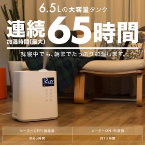 ハイブリッド加湿器 上から給水 つや消しカラー アロマ対応 タッチパネル 6.5L 価格7,980円 (税込)
